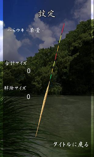 玩免費體育競技APP|下載ヘラ鮒釣り app不用錢|硬是要APP