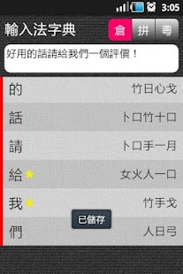 Detail 中文輸入法字典 - Download App Free for Blackberry