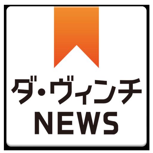 ダ・ヴィンチニュース|人生に、ちょっと役立つ知識と知恵を 新聞 LOGO-玩APPs