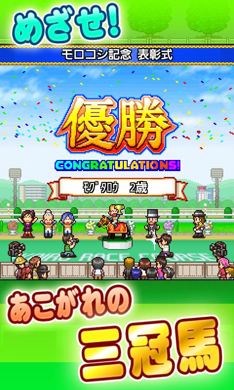G1牧場ステークス screenshot #19