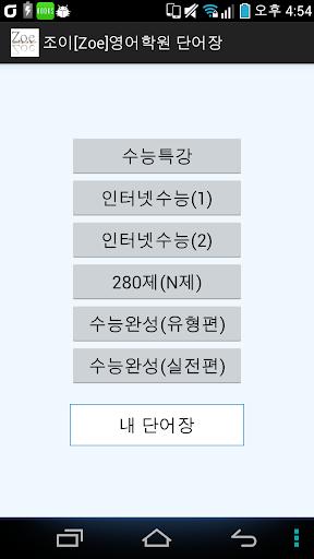 2016학년도 대비 수능특강 인터넷수능 수능완성 단어장