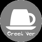 Καφετζού - Fortune Teller
