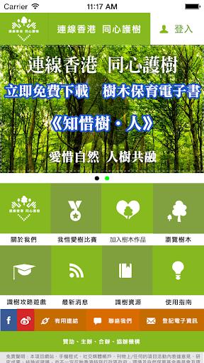 連線香港 同心護樹