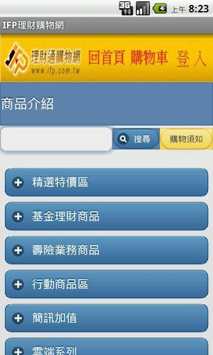 【免費商業App】IFP理財購物網-APP點子