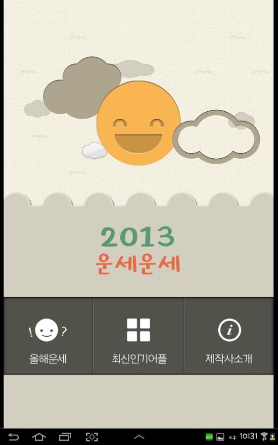 운세운세 - screenshot