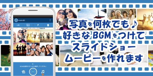 スライドショー動画作成♪memolii