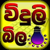 Viduli Bila - Sri Lanka