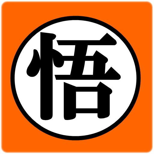 悟空マニアクイズ for ドラゴンボール 娛樂 LOGO-玩APPs