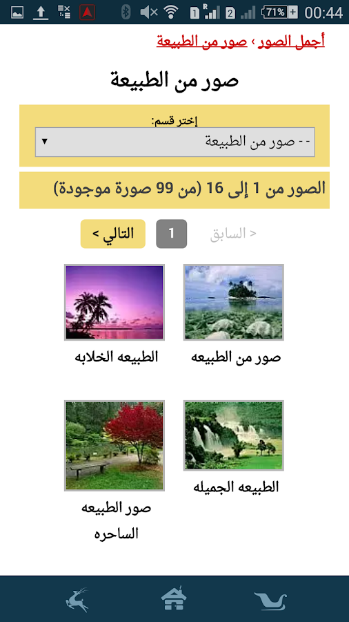 Egypt and Word News in Arabic- screenshot