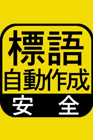 「安全標語自動作成」工場・建設業・作業現場の安全標語自動作成