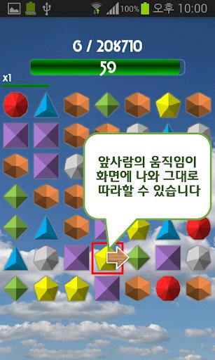 따라쟁이 매치팡- 3개 맞추기 퍼즐게임