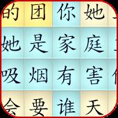 Chinese HSK Crosswords