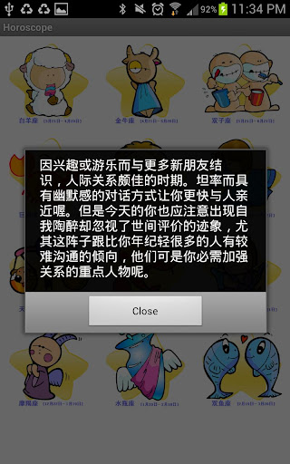 【免費娛樂App】每日星座运程-APP點子