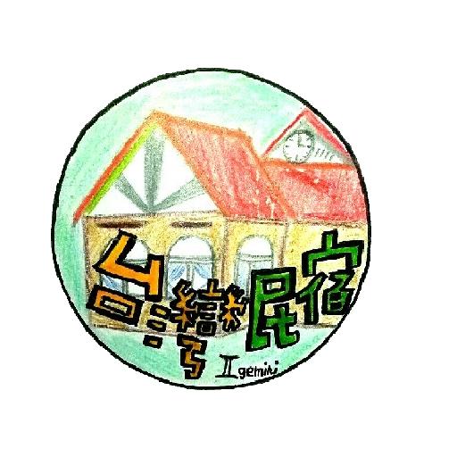 臺灣住宿(旅遊)