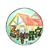 台灣住宿(旅遊)