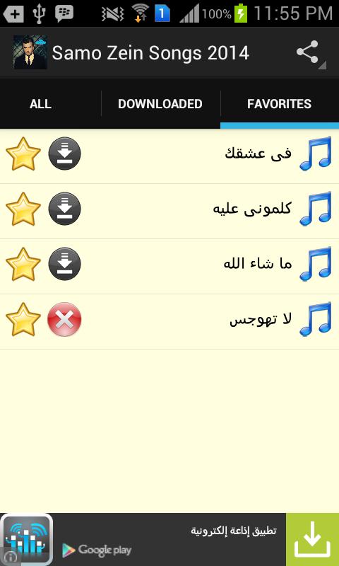 Samo Zein Songs 2014 - screenshot