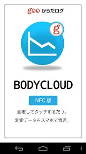 からだログ bodycloud