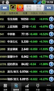 TDstock PRO - 金股至尊 (香港股票即時報價)- screenshot thumbnail