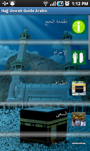 Hajj Umrah Guide Arabic - screenshot thumbnail