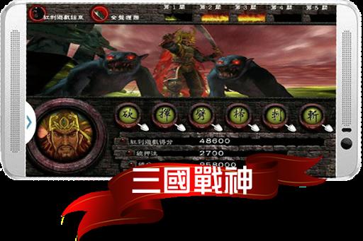 三國戰神-魔幻神燈slot娛樂城online