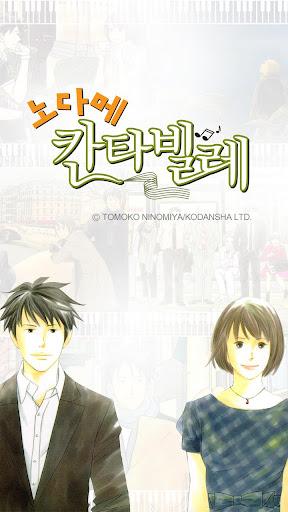 노다메 칸타빌레-만화 공식앱