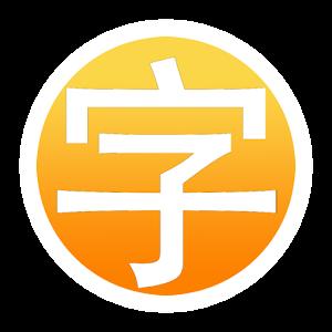 輸入法字典 工具 App LOGO-APP試玩