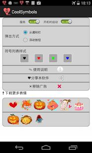 [Cool Symbols Emoji Emoticon] Screenshot 4
