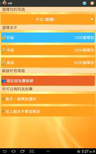 玩免費教育APP|下載學習英語 6000 單詞 app不用錢|硬是要APP