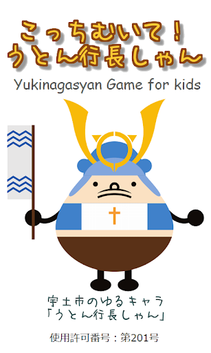Yukinagasyan Game for kids