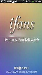 ifans