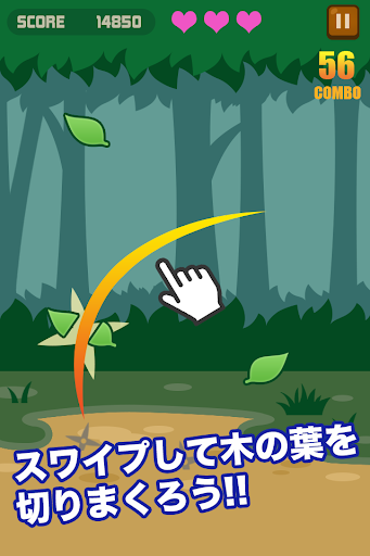 玩休閒App|木の葉切り!〜爽快忍者スラッシュゲーム〜免費|APP試玩