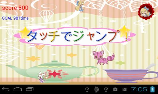 アリスジャンプ 不思議の国のアリス アニメゲーム