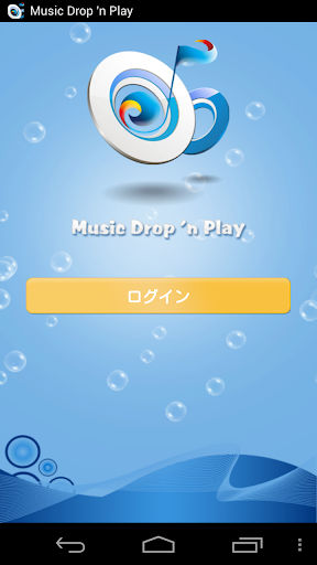 音楽 Music Drop'nPlay Dropbox無料