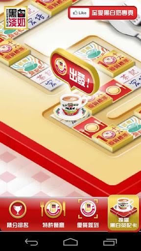 【免費生活App】黑白淡奶-APP點子