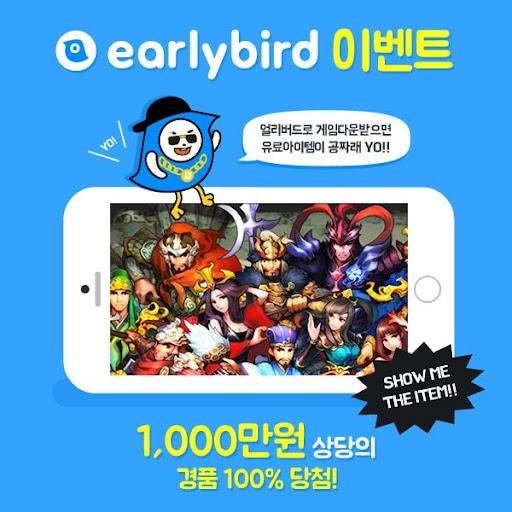 얼리버드 earlybird –모바일게임 사전예약 어플
