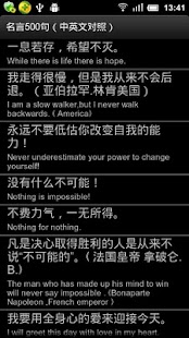 名人名言500句(中英文对照)