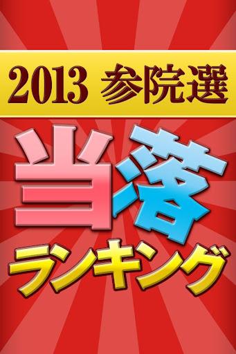 ソーシャル選挙2013 ~みんなで当落ランキング~