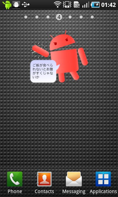 Robot janaiyo Android dayo! - screenshot