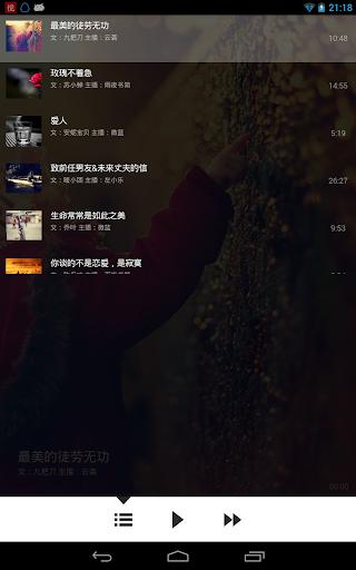 玩音樂App 悅讀FM-傾聽文字的聲音免費 APP試玩