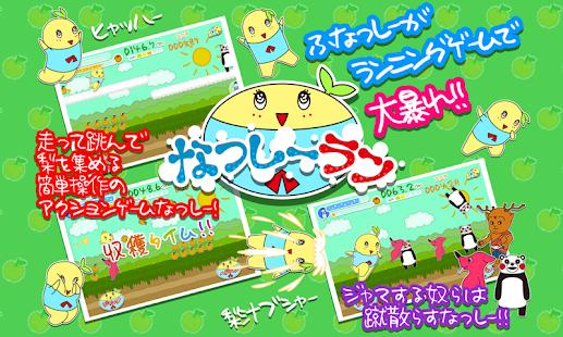 ふなっしーのご当地ゆるキャラ梨汁ランニングアクションゲーム 動作 App-癮科技App