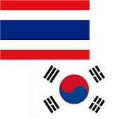 Thai Korean Translator