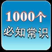 一生必知的常識1000+(簡繁版)