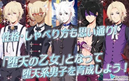 キスで成長イケメン育成恋愛乙女ゲーム 堕天系男子デビルズキス - náhled