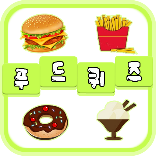 푸드퀴즈 益智 App LOGO-APP試玩
