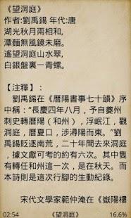 玩書籍App|劉禹錫詩詞集(第一卷)免費|APP試玩