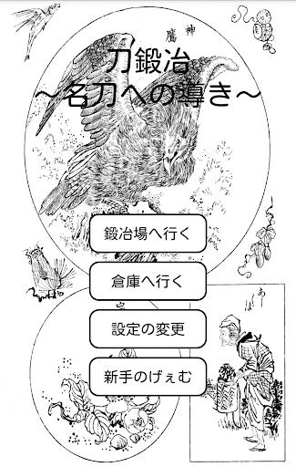 鍛冶屋~名刀への導き~