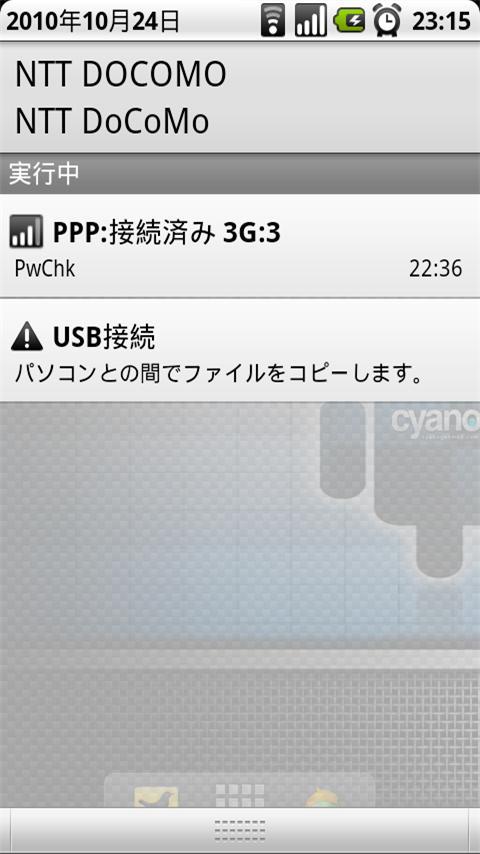 PwChk- screenshot