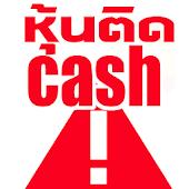 หุ้นติด Cash
