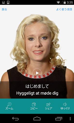 デンマーク語ビデオ辞書 - 翻訳機能・学習機能・音声機能