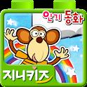 지니키즈 동화 - 어린이 안전 호기심 꿈동화